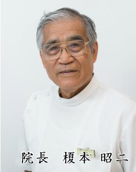 院長 榎本昭二