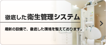 徹底した衛生管理システム