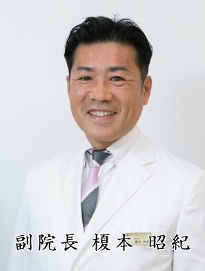 副院長 榎本昭紀