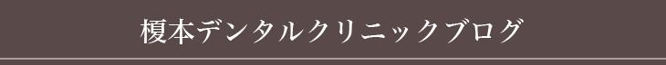 榎本デンタルクリニックブログ